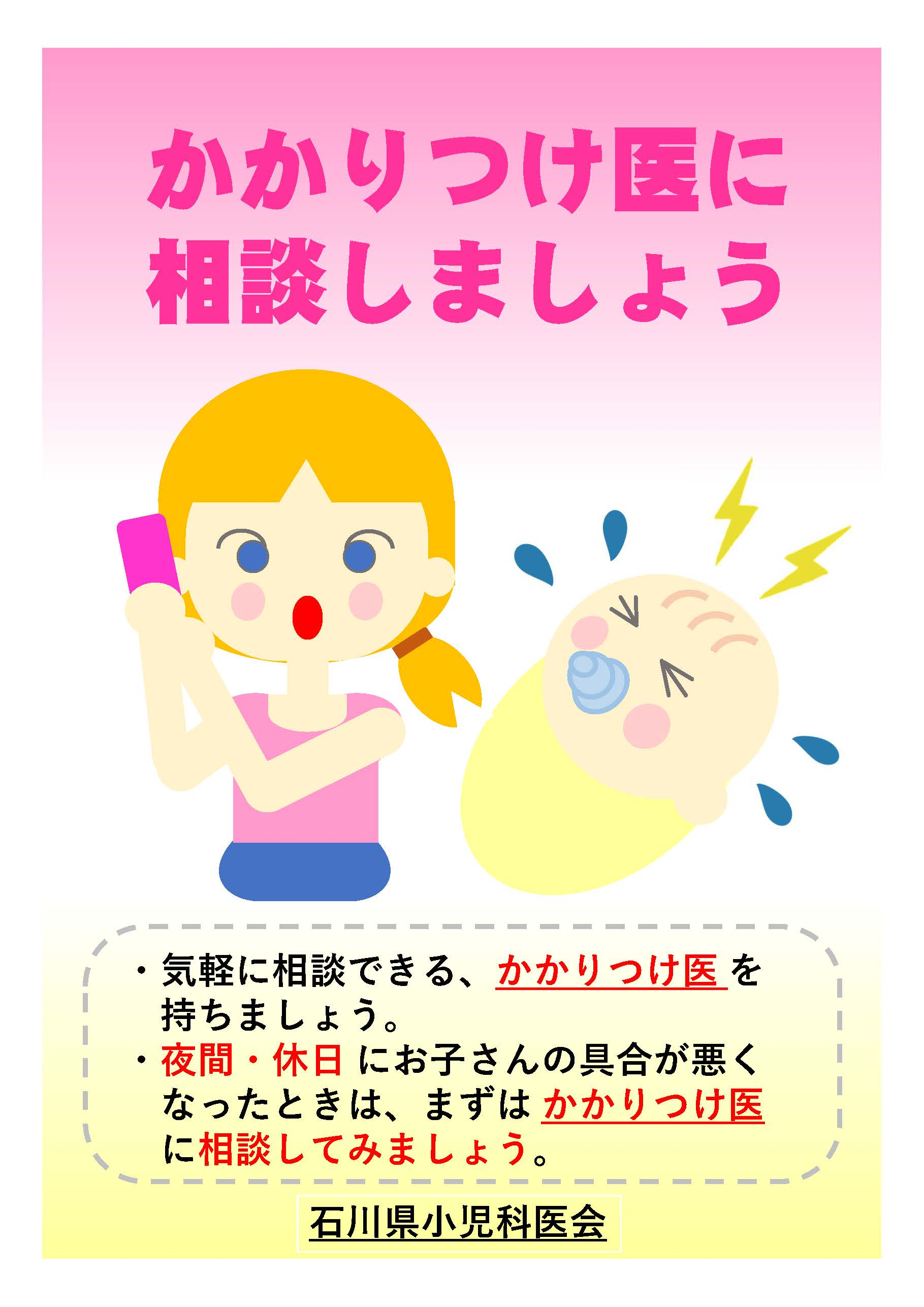 石川県小児科医会